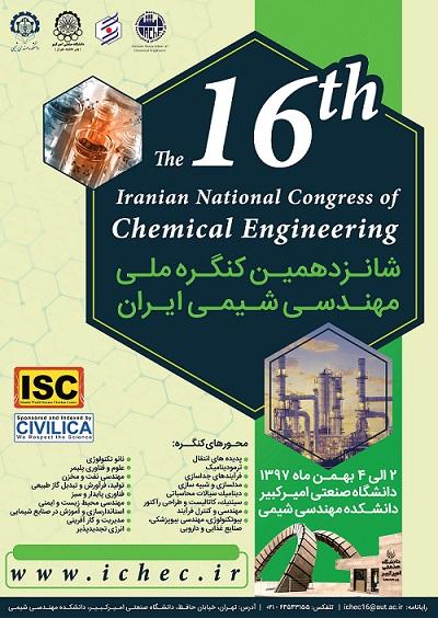 تحقق ارتباط صنعت و دانشگاه  در شانزدهمین کنگره ملی مهندسی شیمی